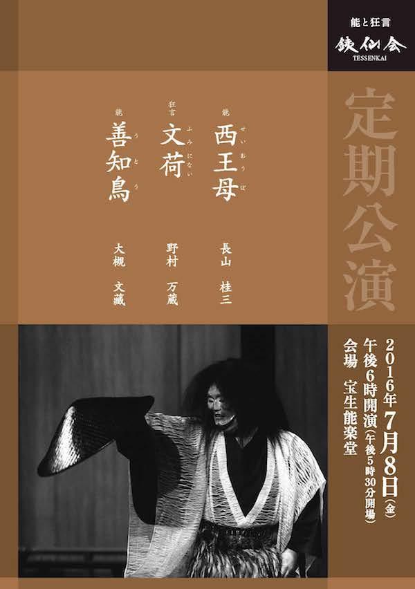 銕仙会定期公演〈7月〉