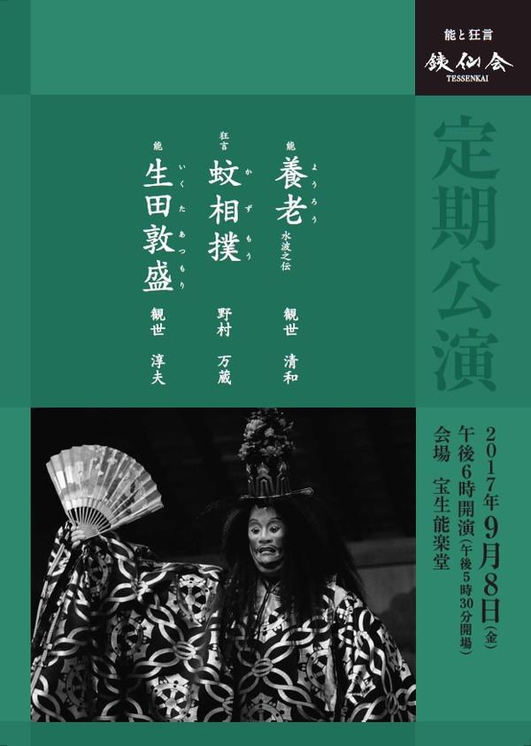 銕仙会定期公演〈9月〉