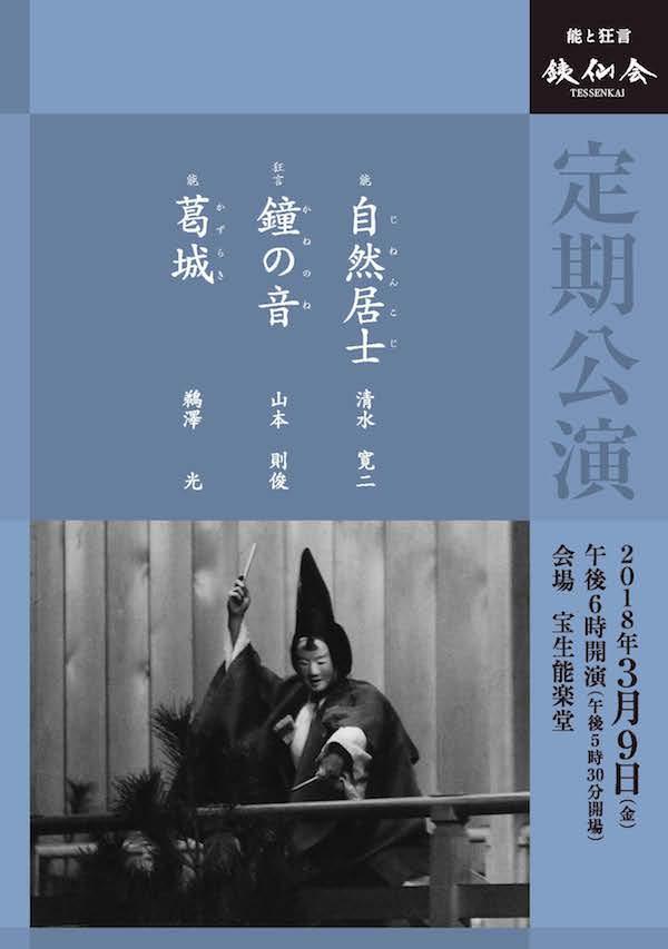 銕仙会定期公演〈3月〉