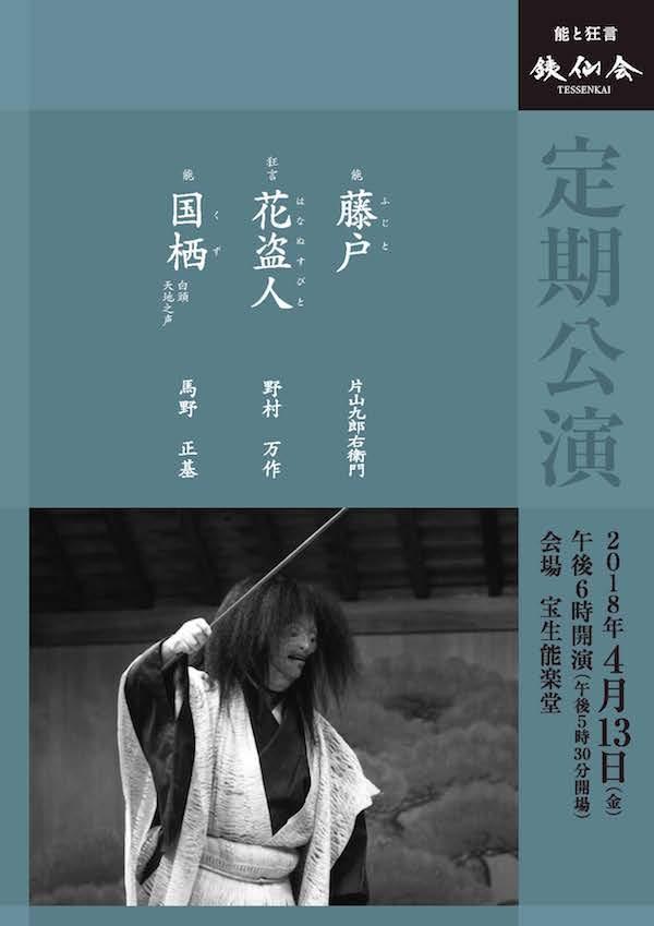 銕仙会定期公演〈4月〉