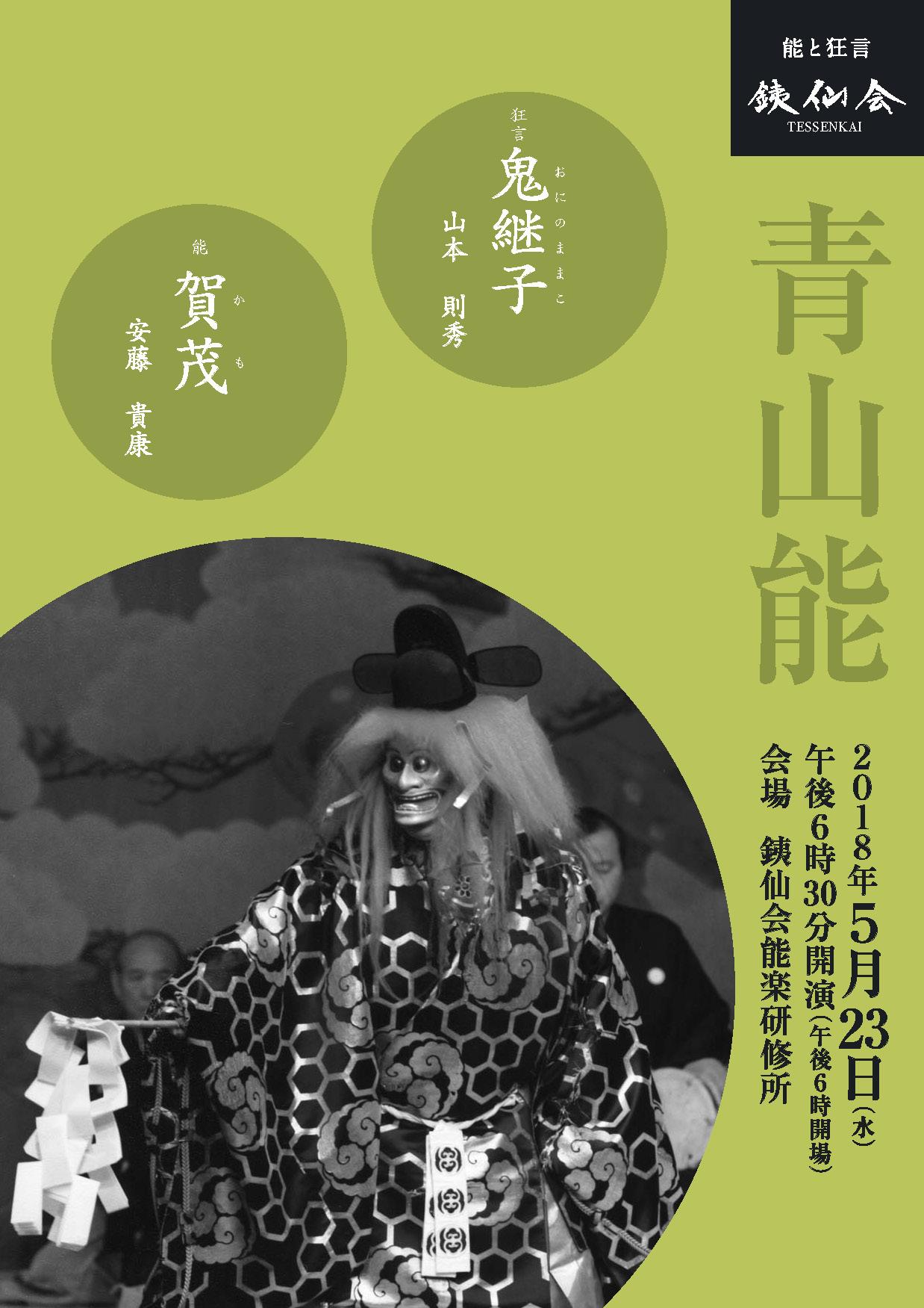 銕仙会青山能〈5月〉