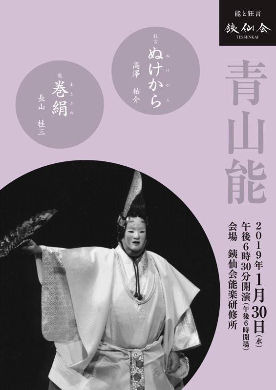 銕仙会青山能〈1月〉