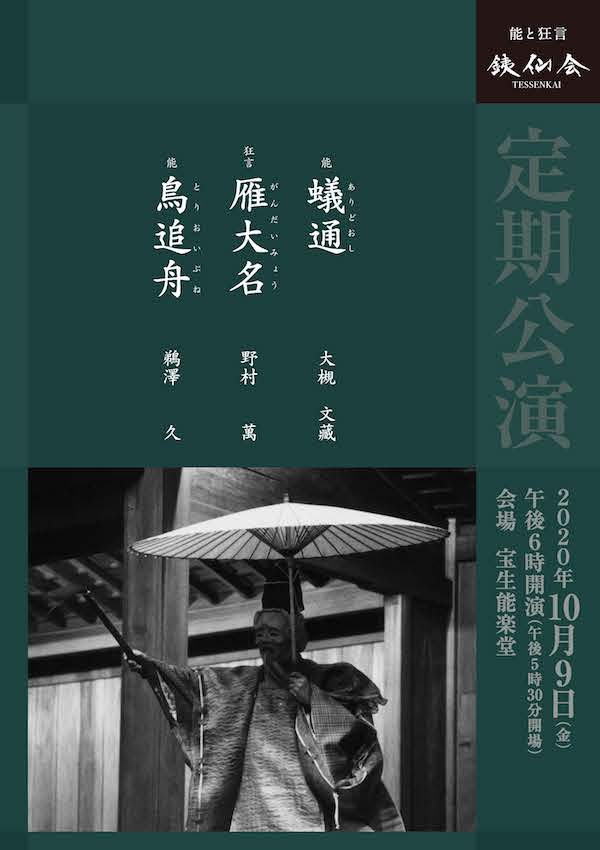 銕仙会定期公演〈10月〉