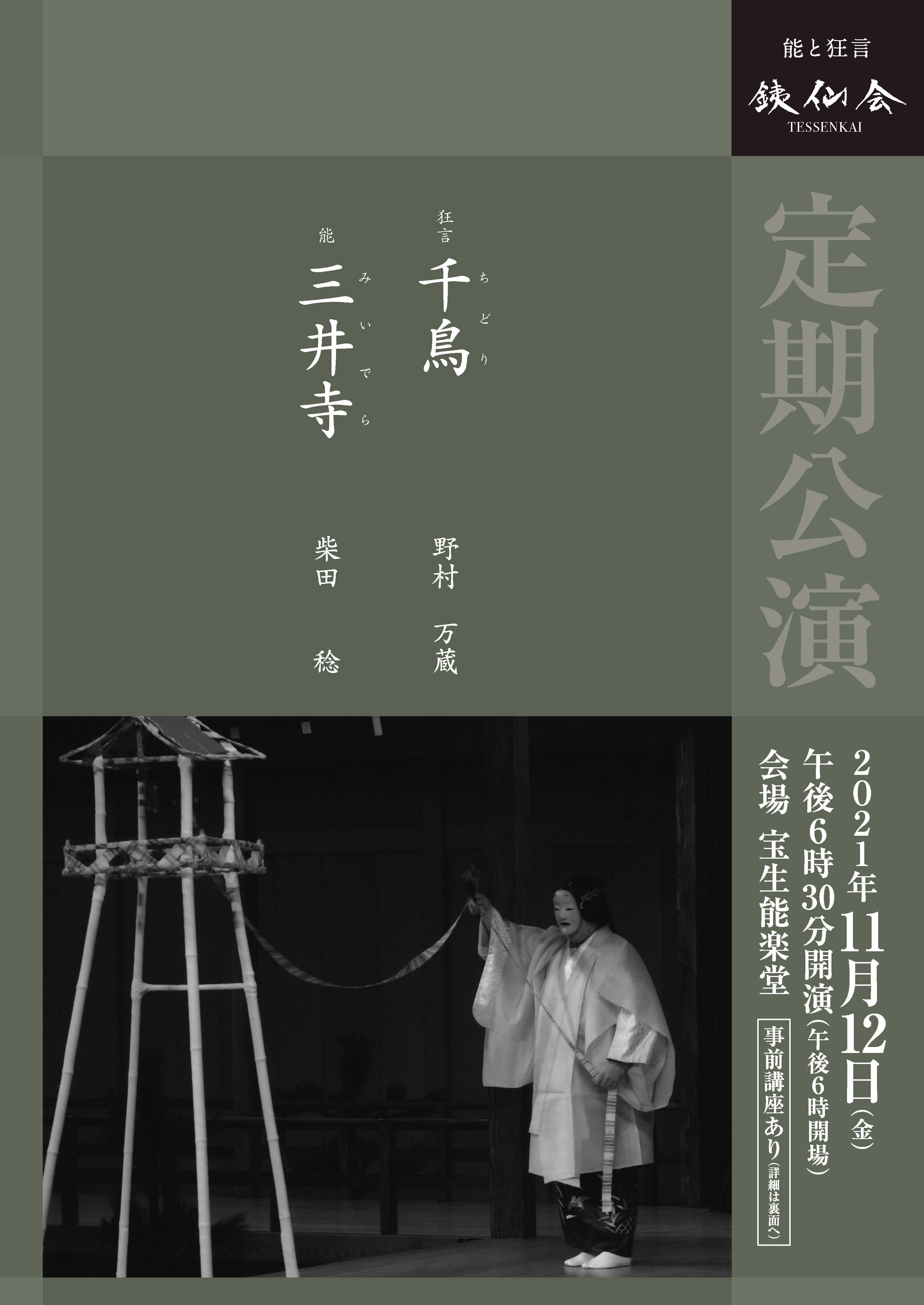 銕仙会定期公演〈11月〉