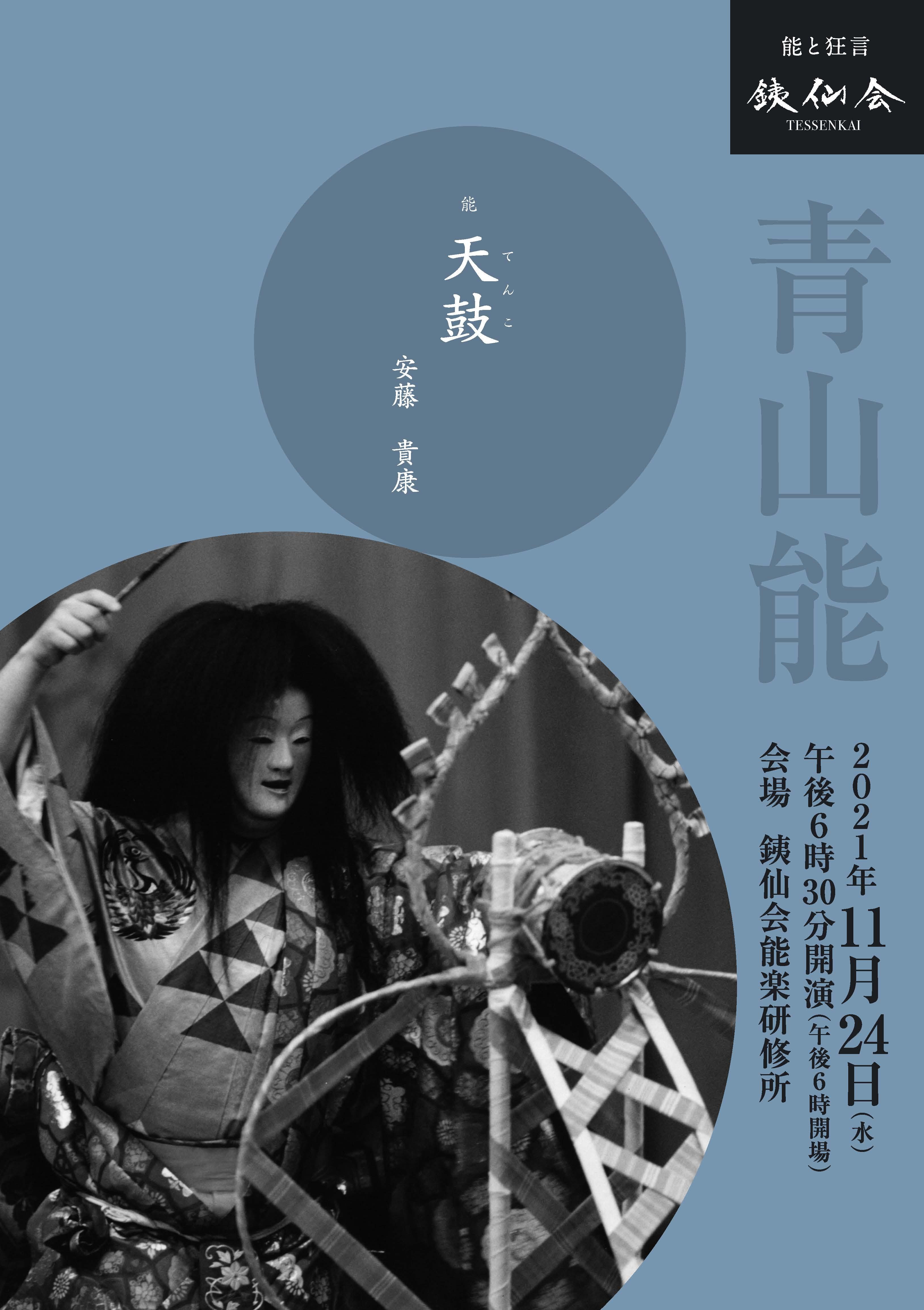 銕仙会青山能〈9月〉